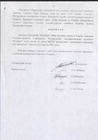 Решение службы интеллектуальной собственности Украины