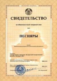Свидетельство на общеизвестный товарный знак (РБ)