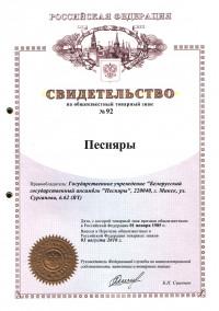 Свидетельство на общеизвестный товарный знак (РФ)