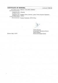 Продление международной регистрации товарного знака ПЕСНЯРЫ в ВОИС (Женева)