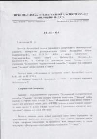 Решение службы интеллектуальной  Украины